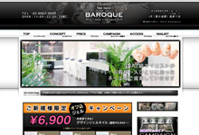 Nail Salon BAROQUE 様